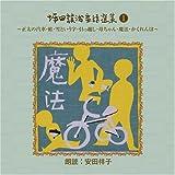 坪田譲治童話選集 1 [CD] 朗読: 安田祥子