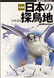 決定版 日本の探鳥地 北海道編 (BIRDER SPECIAL) 画像