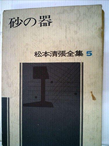 松本清張全集〈5〉砂の器 (1971年)の詳細を見る