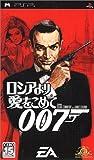 「007 ロシアより愛をこめて」の画像