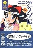 ニニンがシノブ伝 (4) (Dengeki comics EX)