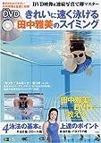 きれいに速く泳げる田中雅美のスイミング (宝島MOOK)