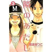 隣のあたし(3) (別冊フレンドコミックス)