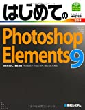 はじめてのPhotoshopElements9 (BASIC MASTER SERIES)