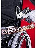 ヒットマン:インポッシブル(字幕版)