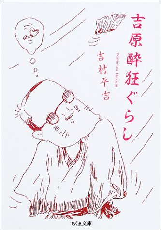吉原酔狂ぐらし (ちくま文庫)の詳細を見る
