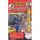 スイッチオン!~ミニ四ファイター 超速プロジェクト [VHS]