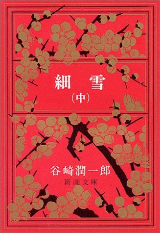 細雪(中) (新潮文庫)の詳細を見る