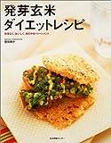 発芽玄米ダイエットレシピ―無理なく、おいしく、体の中をトリートメント