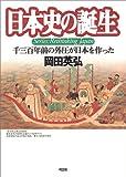 日本史の誕生―千三百年前の外圧が日本を作った (叢書 日本再考) 画像