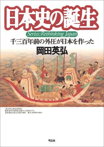 日本史の誕生―千三百年前の外圧が日本を作った (叢書 日本再考)