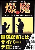 爆魔〈下〉 (新潮文庫)