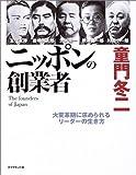 ニッポンの創業者 画像