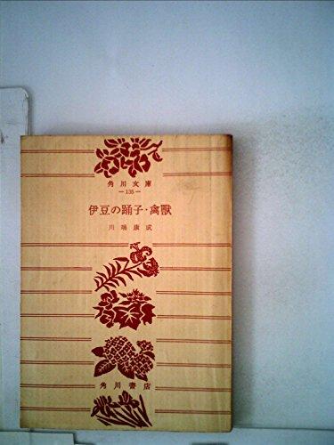 伊豆の踊子・禽獣―他六篇 (1951年) (角川文庫〈第135〉)の詳細を見る