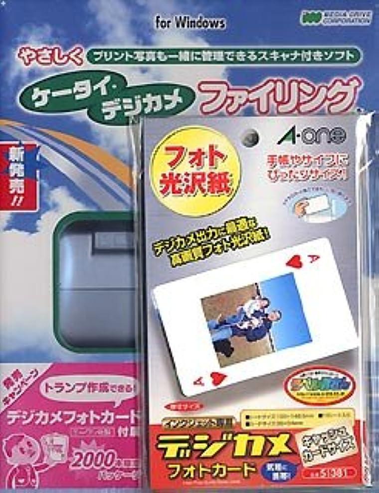 コジオスコ確認するどっちやさしくケータイ?デジカメ ファイリング V2.0 カラー専用スキャナ付 販売キャンペーン