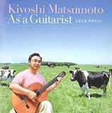 Kiyoshi Matsumoto As a Guitarist ときどき、ギタリスト