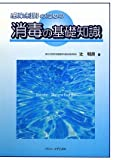 感染制御のための消毒の基礎知識