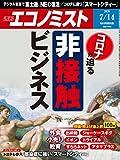 週刊エコノミスト 2020年 7/14号