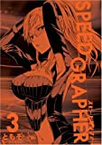 Speed grapher 3 (電撃コミックス)