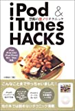 iPod&iTunes HACKS