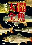 怪魚大全 (扶桑社BOOKS)