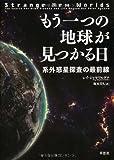 系外惑星探査の新時代