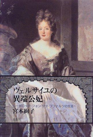ヴェルサイユの異端公妃―リーゼロッテ・フォン・デァ・プファルツの生涯の詳細を見る