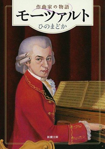 モーツァルト: 作曲家の物語 (新潮文庫)の詳細を見る