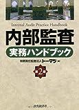 内部監査実務ハンドブック〈第2版〉