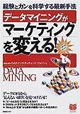 データマイニングがマーケティングを変える!―経験とカンを科学する最新手法 (PHPビジネス選書)