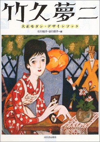 竹久夢二—大正モダン・デザインブック (らんぷの本)