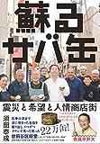 「蘇るサバ缶  震災と希望と人情商店街」販売ページヘ
