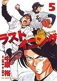 ラストイニング(5) (ビッグコミックス)