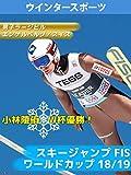 【小林陵侑、W杯優勝!】スキージャンプ FIS ワールドカップ 18/19 男子ラージヒル エンゲルベルグ/スイス(12/16)