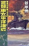 激闘 東太平洋海戦〈2〉―覇者の戦塵1943 (C・NOVELS)