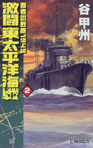 激闘 東太平洋海戦〈2〉―覇者の戦塵1943 (C・NOVELS)の詳細を見る