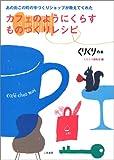 カフェのようにくらすものづくりレシピ―あの街この町の手づくりショップが教えてくれた caf´e chez moi (くりくりの本) 画像