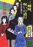 三姉妹、呪いの道行 三姉妹探偵団16 (講談社文庫)