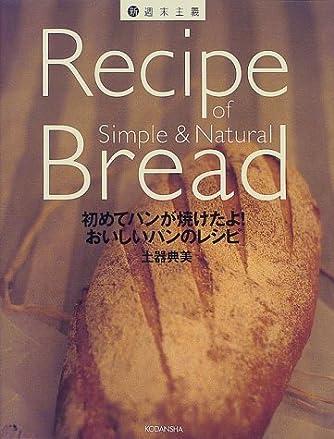初めてパンが焼けたよ!おいしいパンのレシピ (新・週末主義)
