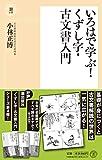 いろはで学ぶ! くずし字・古文書入門 (潮新書 29) 画像