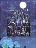 クール・ムーンライト―月の輝く庭で (あかね・ブックライブラリー)
