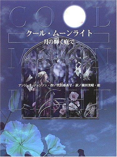 クール・ムーンライト―月の輝く庭で (あかね・ブックライブラリー)の詳細を見る