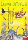 シアターガイド 2006年 08月号 [雑誌]