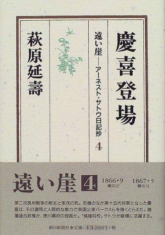 遠い崖―アーネスト・サトウ日記抄〈4〉慶喜登場の詳細を見る