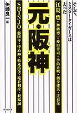 元・阪神 (廣済堂文庫)