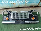 スバル KK3 ヴィヴィオ ビストロ フロントバンパー