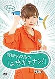 高橋未奈美の「み、味方はナシ!」Vol.1 [DVD]