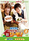下野紘のおもてなシーモ! 第2巻[DVD]