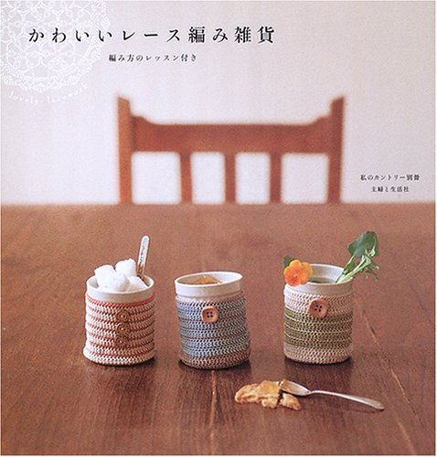 かわいいレース編み雑貨―編み方のレッスン付き (私のカントリー別冊)の詳細を見る