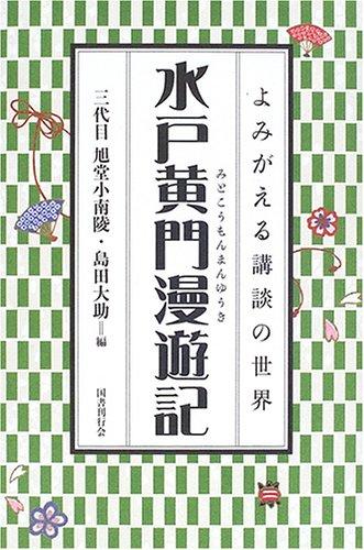 水戸黄門漫遊記 (よみがえる講談の世界)